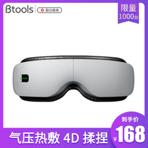 Hong Kong Btools intelligent Eye Massager Eye beauty instrument Eye Massager Eye Bags artifact