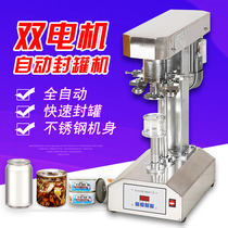 Henglin automatic sealing machine cans sealing machine paper cans plastic cans tinplate cans capping machine capping machine bottles jar Sealing Machine home commercial sealing machine