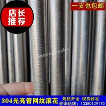c201 304 stainless steel mesh tube roller stick 303 round steel straight-line pull flower rod can be zero-cut processing