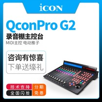 iCON Pro Audio Qcon Pro G2 studio principal bureau de contrôle authentique ligne nationale