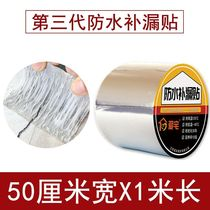 Water leakage rent viscose sound leakage Patch Wall fish tank roof new water pipe crack leak-proof pipeline heating