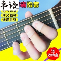 Y Guzheng Yukri bass guitar finger sleeve left pain-proof finger sleeve finger pad string pain-proof protection hand.