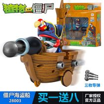 Plants vs. Zombie Toys 2 Zombie pirate Ship (hard glue-resilience + ejection) H28003