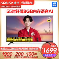 Konka Konka 55G3U 55-inch 4K HD network Smart WIFI LCD flat-screen TV 60 65