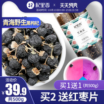 A total of 500g of the fennel Qinghai black hazelnuts non-Ningxia ji-constructed non-special-grade wild tea male kidney genuine