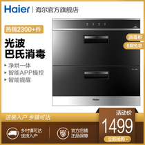 Haier Haier ZQD100F-TM1U1 disinfection cabinet embedded intelligent light wave disinfection household cupboard