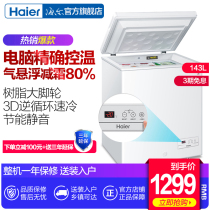 Haier Haier BC bd-143hem household refrigerator computer temperature control Low frost refrigerated frozen freezer