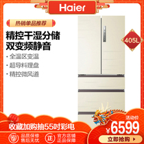 Haier Haier BCD-405WDGQA 405-liter double frequency conversion frost-free multi-door refrigerator precision controlled dry and wet storage