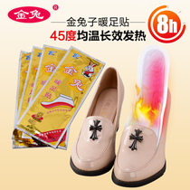 TO-PLAN gold rabbit insoles from heating insoles men and women heat warm feet paste warm feet paste warm feet paste winter