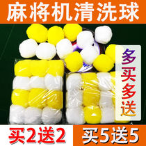 (Buy 2 Get 2 Buy 5 Get 5)mahjong machine accessories mahjong machine brand cleaning cleaning ball cleaning ball shuffle ball