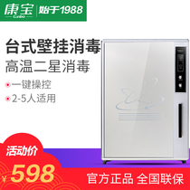 Canbo combo rlp60a-3(1)disinfection Cabinet small household kitchen mini desktop vertical tableware cupboard