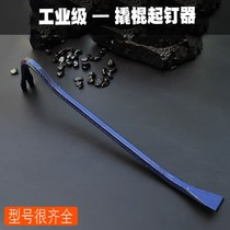 Crowbar crowbar nail tool crowbar crowbar steam tire bar demolition wooden box carpentry pull nail tool demolition nail