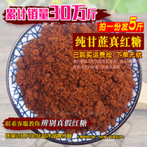 Guangxi old brown sugar bulk brown sugar powder 5 pounds of soil scattered pure sugar cane water pure ancient maternal monthly aunt