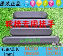 Wheelchair universal accessories PU handrail diving mutual bang Kaiyang original authentic single price