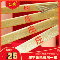 Q Xia crystal home mahjong licensing foot code card ruler ruler a set of 4 to win a good helper
