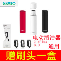 iqo electric cleaner (send brush head Box) 3 0 generation iqs brush automatic cleaning four generation brush elio