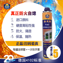 Sunrise fire retardant foaming agent B2 foam sealant sealant for wood doors and windows fire retardant Styrofoam