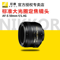 Nikon Nikon AF-S Nikkor 50mm f 1 4G fixed focus large aperture FX full-frame lens