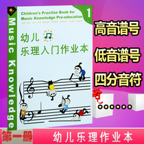 Easy to learn music theory childrens music theory introductory exercises this Volume 1 music theory knowledge beginner notes exercises