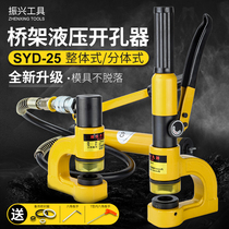 Hydraulic hole opener portable manual tray sink hole opener free punch iron plate thin stainless steel punching electric