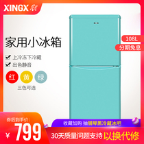 XINGX Star bcd-108e Retro two-door color refrigerator household small energy saving refrigerated refrigeration refrigerator