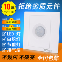 Body sensor switch infrared 86 type 220V intelligent corridor Home High-Power Light and shade controllable LED lights