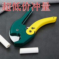 Pipe cutter PPR water pipe scissors cutting tube cutter pvc quick-cutting tube cutter tool cutting knife pipe cutting professional tap water