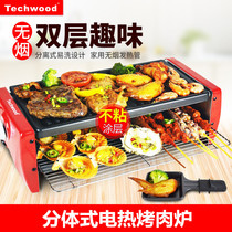 Techwood electric barbecue grill Korean electric barbecue oven non-stick Electric Grill Buffet non-smoking barbecue grill