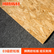 OU song board free paint particle board OSB board board decorative wall wheat straw board Cabinet home woodworking board E0