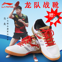 Li Ning table tennis shoes Malone custom models 2018 national team competition shoes mens shoes sports shoes Dragon team with the Dragon standard