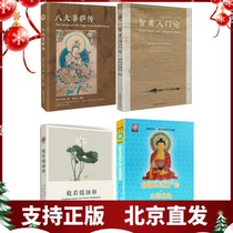 Genuine Set 4 Volumes: Eight Big Buddha Sas Biography and the Introduction theory of the Wise such as the praises of the release of the Sakamuni Buddhas wide-spread white lotus theory on The Mepen Ren Pochesodaggab translation of Tibetan ancient books publishing house in Tibet