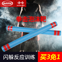 Boxing stick Dodge trainer Sanda fight foam hand target reaction stick sticks speed Muay Thai adult children