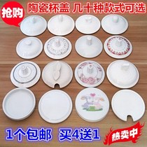 Ceramic cup lid tea cup teapot lid large round lid universal cup accessories