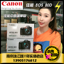 Canon 80D single EOS 80D body professional HD digital SLR camera country line genuine