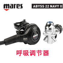 Italy Mares ABYSS 22 NAVY 22 abyss regulator