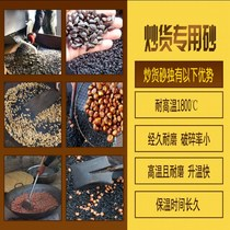 Baking small stone goods store baking insulation fried sand five pounds of traditional stir fry health dry fried sand supermarket heat-resistant fried