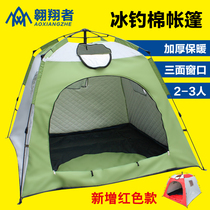 Automatic ice fishing tent winter fishing with cotton thickening warm cotton tent free of fishing snow-proof double tent