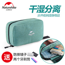 NH dry and wet separation wash bag male waterproof cosmetic bag female portable travel multi-function large capacity storage bag