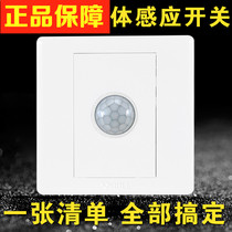Bull switch socket body infrared sensor switch Automatic Control Induction delay switch 220V panel