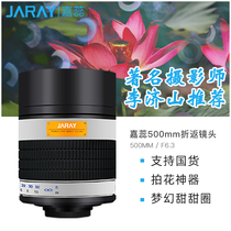 Jiayu 500mm F6.3 fold back lens bird flower full picture Nikon Z Canon R A7R Japanese folding mirror.
