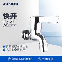 JOMOO nine animal husbandry lengthened faucet mop pool balcony bathroom household ordinary faucet fast open single Cold 7305
