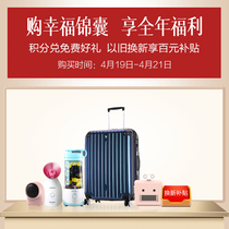 (Happiness tips) 1 yuan happiness tips gift points against the gift to enjoy up to 100 yuan for new subsidies