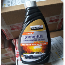 Cement Buster car cleaning agent solubilizer car Cleaner Concrete strong removal of paint special