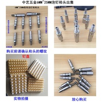 Pneumatic pushpin Gun Accessories 1080 1170 1400 1620 gun head sleeve gun mouth sleeve Magnet