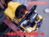 Clamping sleeve wire machine claw claw claw claw Diamond Tooth standard Chuck pipe small card accessories full set of oil pressure