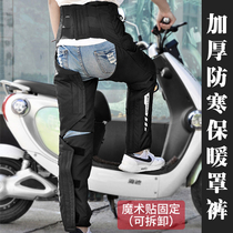 MOTOBOY motorcycle anti-drop motorcycle pants legs riding pants warm windproof hood quick-release pants windbreaker cover