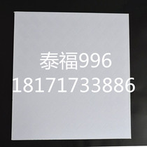 Taishan Taifu Dust-free board 996 waterproof Fireproof Gypsum board PVC veneer Gypsum board three anti-board clean Plate