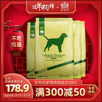 Resistant Wei krabuda dog dedicated 10kg20 kg 18 months or more in large dogs for natural dog food