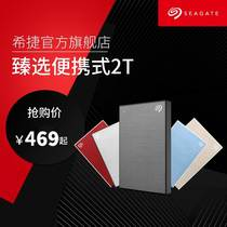 seagate official flagship store mobile hard drive 2T ps4 games 2tb external storage mechanical hard drive