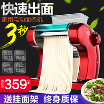 Tianxi noodle machine home electric automatic new multi-function small hand rolling surface commercial dumpling skin machine